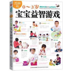图解版0-3岁宝宝益智游戏