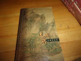 三联口袋本--《连城诀》全1册 1999年一版一印