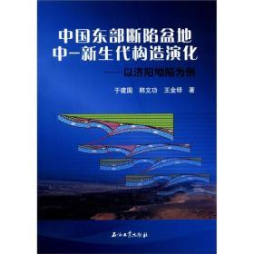 中国东部断陷盆地中-新生代构造演化