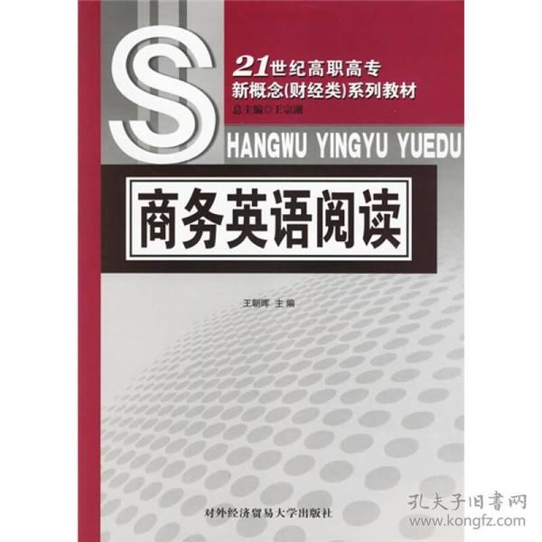 21世纪高职高专新概念(财经类)系列教材:商务英语阅读