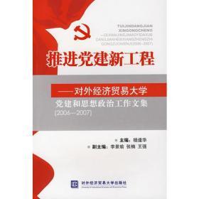 推进党建新工程-对外经济贸易大学党建和思想政治工作文集(2006-2007)