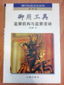 御用工具——监察机构与监察活动(清代社会文化丛书·典制卷)