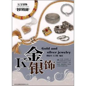 K金银饰—时尚收藏
