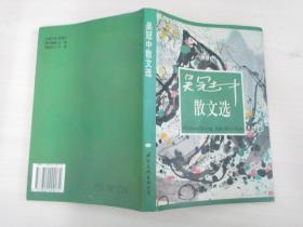 吴冠中散文选  多插图 32开平装
