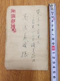 侵华战时【哈尔滨日本海军防备队】寄回日本的军事邮便一封