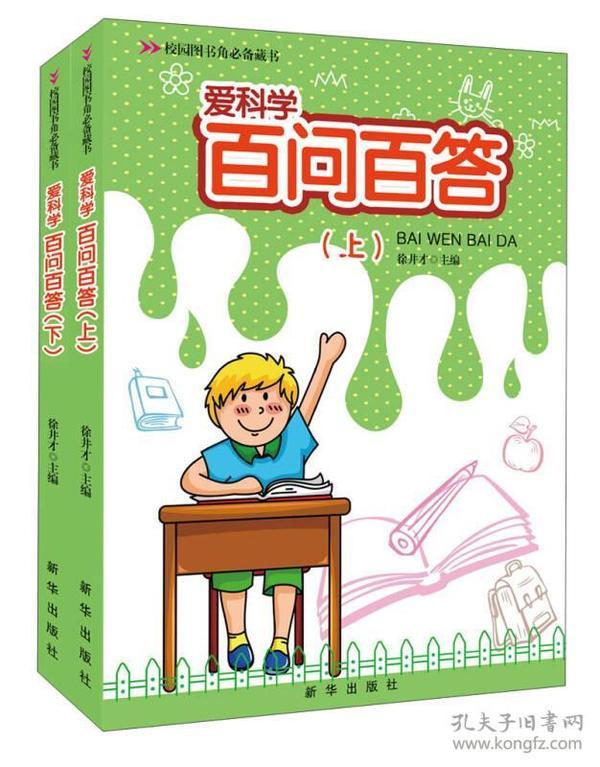 校园图书角备藏书:爱科学百问百答(上)