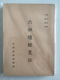 六祖坛经笺注