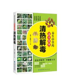 养生中草药速查图典(清热解毒)
