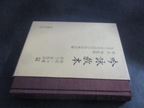 吟咏教本:俳句·新体诗 和歌·今样 篇