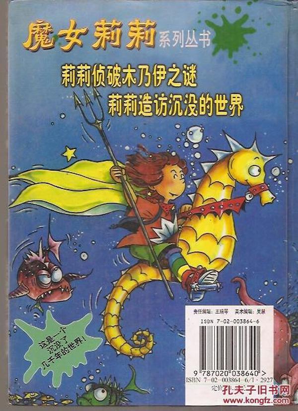 魔女莉莉系列丛书:莉莉侦破木乃伊之谜.莉莉造访沉没的世界