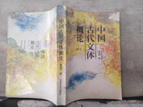 中国古代文体概论(增订本)