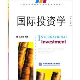 高等院校国际经贸专业规划教材:国际投资学(第3版)