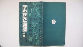 1989年团结出版社出版发行《于右任先生遗墨》一版一印、印4000册