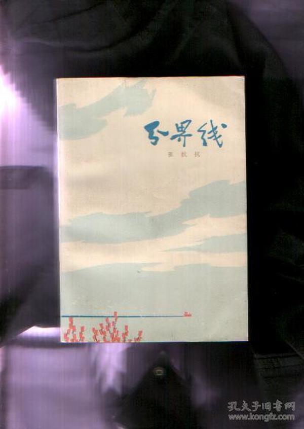 分界线【一版一印,非馆藏书】