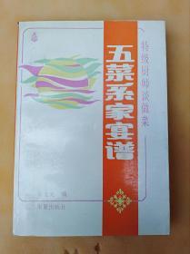 五菜系家宴谱                (32开)《03》