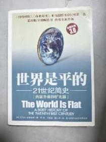 (正版现货~)世界是平的(3.0版):21世纪简史9787535753663
