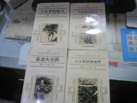 神游世界科幻丛书:《八十天环游地球》《太阳系历险记》《桑道夫伯爵》《十五岁的船长》