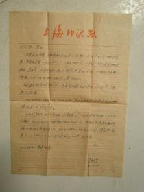中国文房四宝印泥艺术大师李耘萍信札一通一页