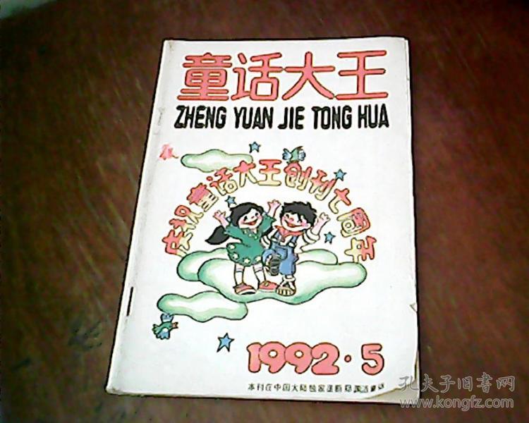 童话大王1992年5月号--庆祝童话大王创刊七周年