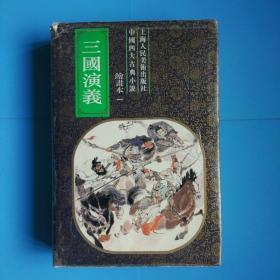 三国演义绘画本第一册(上海人民美术出版社1994年三印)