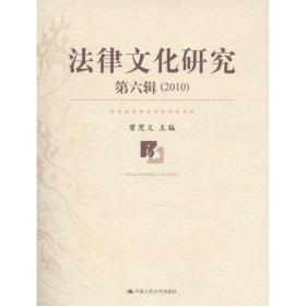法律文化研究(第6辑)(2010)