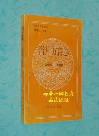 淄川方言志(山东方言志丛书)
