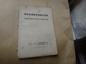 高举毛泽东思想伟大红旗  李格非教授藏书 内有大量阅读墨迹画线
