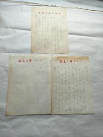 著名散文家,儿童文学家(作家)福建作协主席、中国散文诗学会会长郭风信札两通合售