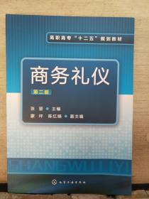 商务礼仪(第2版)2018.9重印
