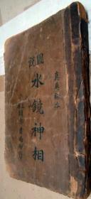 实拍现货《图说水镜神相》上海锦章书局