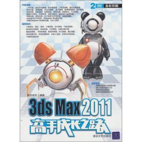 3ds Max 2011高手成長之路