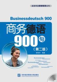 商务德语900句