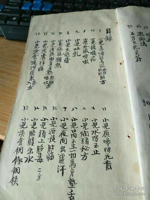 古代线装手抄医书