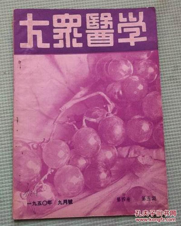 大众医学    1950年9月  民本出版公司