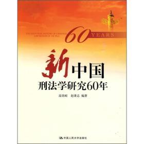 新中国刑法学研究60年 电子资源.图书 The sixty-year history of criminal law research of