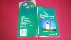 西班牙语初学手册(西汉对照)有光盘
