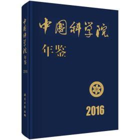 中国科学院年鉴 2016 专著 中国科学院科学传播局编 zhong guo ke xue yuan nian jian