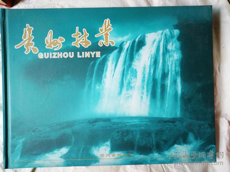 精装本/2006年特发邮票珍藏纪念册(贵州林业(邮票纪念册)多买打折