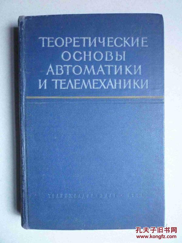 自动学运动学理论基础(俄文原版书)