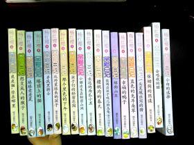 笑猫日记(19本合售 不重复)