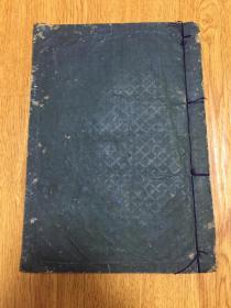 1879年日本手抄《子孙调法鉴》一厚册全,佛教内容,亲鸾、日莲、空海等大师,精美草书,书法颇具造诣