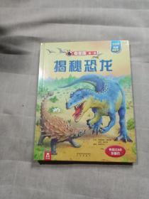 揭秘恐龙--看里面第一辑(16开精装 全新未拆 )