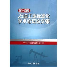 石油工业标准化学术论坛论文集\9787518300730石油工业