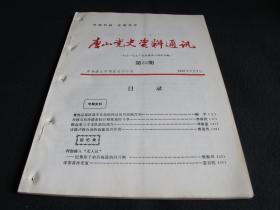"""《唐山党史资料通讯(纪念""""七七""""抗战爆发50周年专辑)·第22期》,1987年第3期(总第22期),1987年7月7日中共唐山市委党史办公室编印,大16开本,共86页。"""