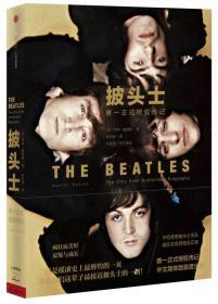 披头士:唯一正式授权传记:the only ever authorised biography
