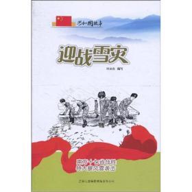 共和国故事·南方十七省战胜特大暴风雪袭击:迎战雪灾