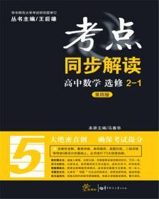 考点同步解读高中数学 选修 2-1(第四版)