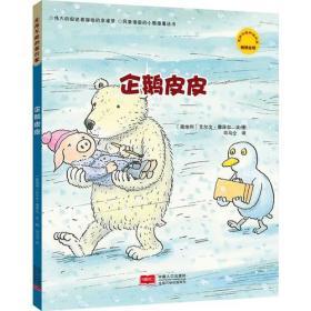 企鹅皮皮/无所不能的旅行家(全五册不单售)