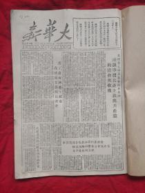 大新华(第32期——48期)合订本 原报 华西大学原版报纸