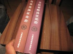 【伤寒论汤证论治】 【金匮要略汤证论治】全2册合售精装一版一印